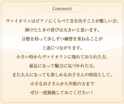 violin_ijiri